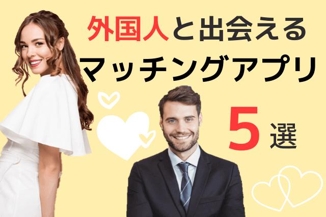 【2019年】外国人と出会えるマッチングアプリ5選 おすすめ恋活/婚活アプリ