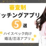 審査制 マッチングアプリ ハイスペック 婚活 恋活