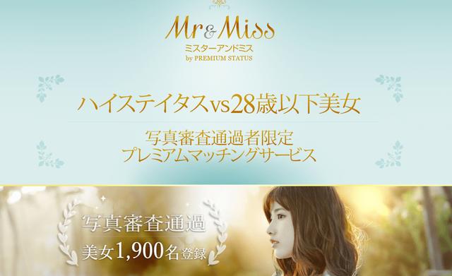 ミスターアンドミス(Mr&Miss)