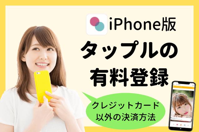 iPhone アイフォン タップル 有料登録 クレジットカード 料金