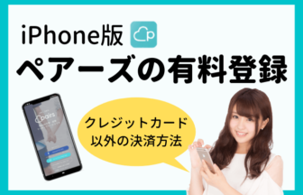 iPhone ペアーズ 有料 登録 クレジットカード 料金
