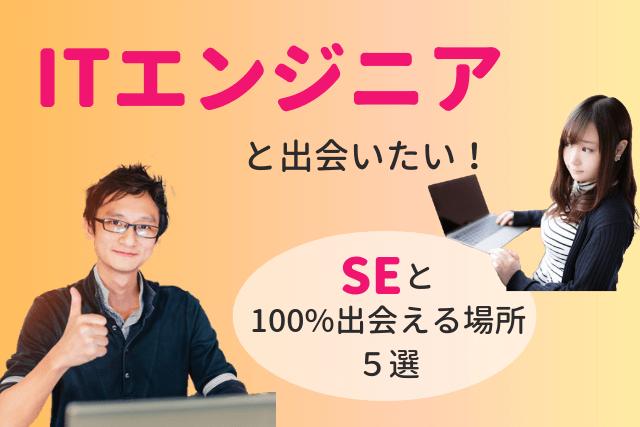 【2019年】ITエンジニアと出会いたい!SEと100%出会える場所5選