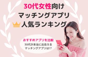 30代 アラサー 女性 マッチングアプリ おすすめ ランキング 比較