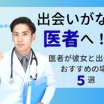 医師 医者 出会い 出会いたい おすすめ 彼女 場所