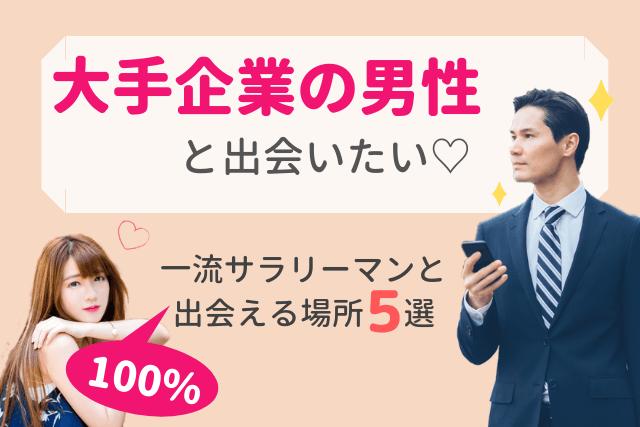 【2019年】大手企業の男性と出会いたい!一流サラリーマンと100%出会える場所5選