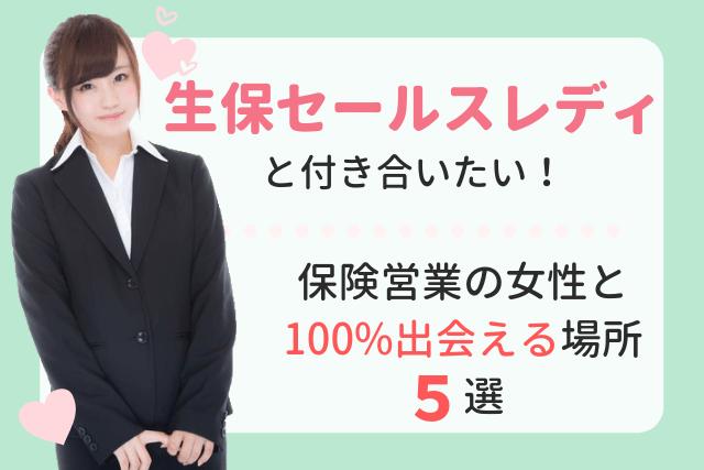 【2019年】生保セールスレディと付き合いたい!保険営業の女性と100%出会える場所5選