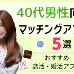 40代 マッチングアプリ 男性向け 婚活 恋活 おすすめ
