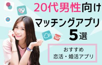20代 男性 マッチングアプリ おすすめ 恋活 婚活