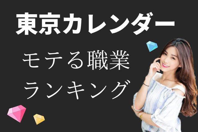 東カレデート モテる職業ランキング(男性向け)