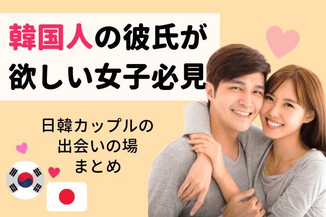 【2020年】韓国人の彼氏が欲しい人必見!日韓カップルの出会いの場所5選