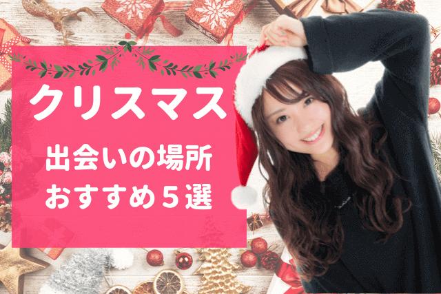 【2019年】クリスマスの出会いの場所おすすめ5選!ひとりでも参加できるイベントは?