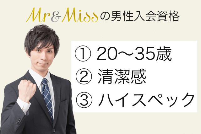 Mr&Miss(ミスターアンドミス) 男性会員 入会資格