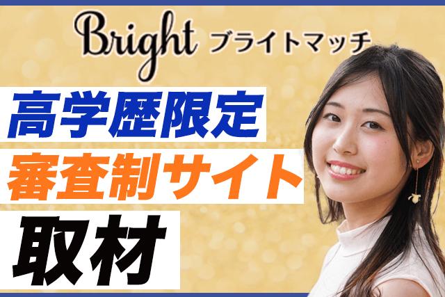 【高学歴限定】ブライトマッチ審査通過のコツは?年齢層や男女比も取材しました!