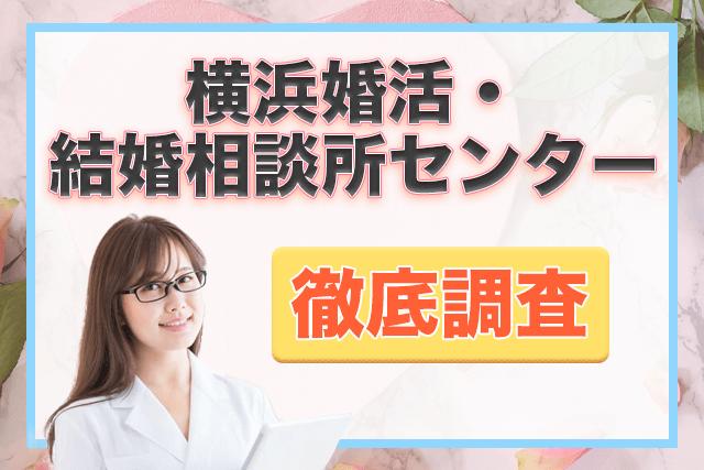 横浜婚活・結婚相談所センターの評判は?料金や特徴を調査しました!