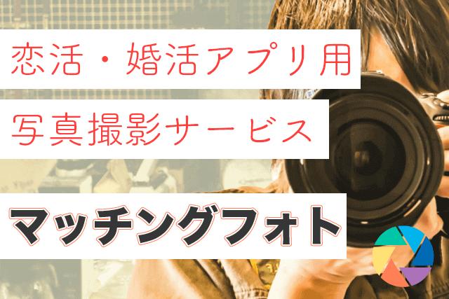 マッチングフォトの評判は?婚活/恋活アプリ用プロフィール写真はプロに頼もう!