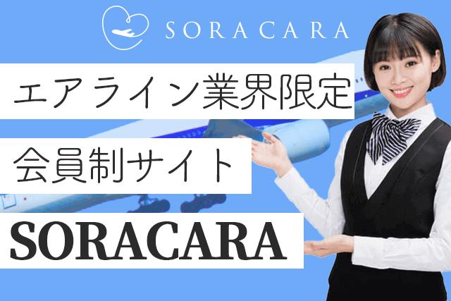 【CA/GS女性限定】婚活マッチングサイトSORACARAは審査制!ソラカラのおすすめポイント&料金