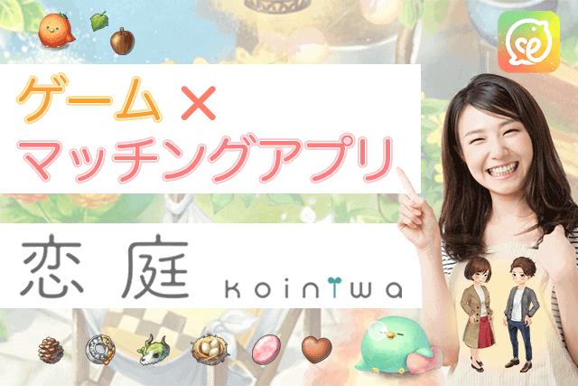 """【新感覚】ゲーム×マッチングアプリ""""恋庭""""!新時代の出会い方はアバターで農園作り"""