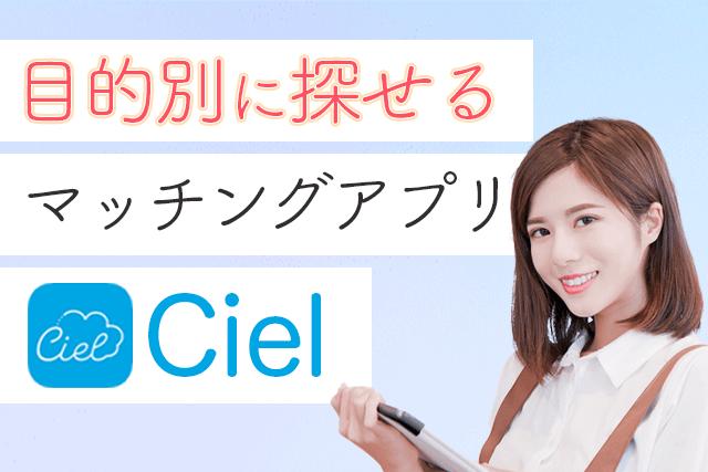 【新感覚】マッチングアプリCielは5種類の出会い方を実現!U25男性と女性は無料!