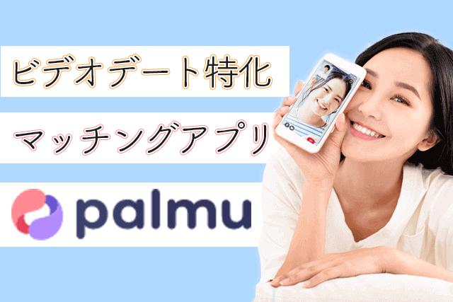 【ビデオデート特化】palmu(パルム)なら安心!マッチングアプリはオンラインデートの時代へ