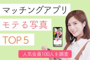 マッチングアプリ モテる写真 TOP5