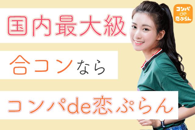 【2021年】会員数26万人突破!コンパde恋ぷらんの使い方/口コミ/料金を解説!