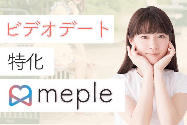 【meple評判】ビデオデート特化!ミープルの使い方&特徴まとめ≪恋活/婚活≫